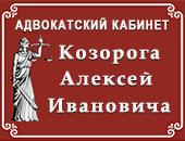 Адвокат Козорог Таганрог