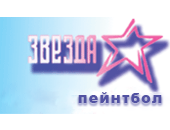 Звезда пейнтбол Таганрог