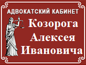 «Aдвокатский кабинет Козорога Алексея Ивановича»