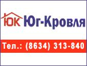 Магазин «ЮГ-КРОВЛЯ»