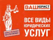 «Bаш юрист» межрегиональная юридическая компания