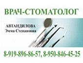 Стоматолог Инситут здоровья Таганрог