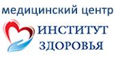 «Институт здоровья» Медицинский центр