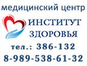 Институт здоровья Таганрог