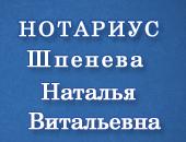 Нотариус Шпенева Наталья Витальевна