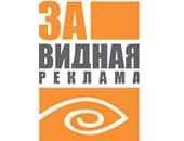 «ЗАвидная реклама» Рекламное агентство