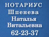 Нотариус Шпенева Таганрог