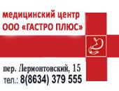 «Гастро-плюс» ООО  медицинский центр