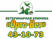 Орто Вет Таганрог