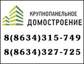 «КРУПНОПАНЕЛЬНОЕ ДОМОСТРОЕНИЕ» ООО Таганрог