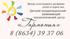 «Гармония» Детский координационный -развивающий психологический центр
