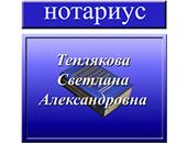 Нотариус Теплякова Светлана Александровна