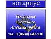 Нотариус Теплякова Таганрог