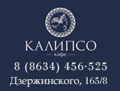 Кафе-бар «Калипсо» Таганрог