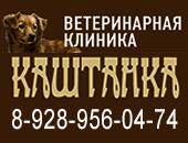Ветиринарная клиника Каштанка Таганрог