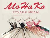 «МоНаКо» студия моды