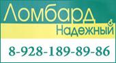 Ломбард Надежный Таганрог