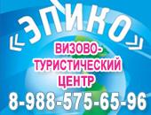 «Эпико» туристическое агентство Таганрог