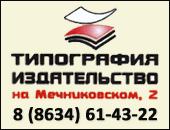 Типография на Мечниковском Таганрог