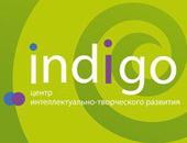 «INDIGO» Центр интеллектуально-творческого развития