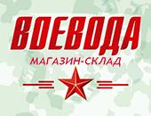 «Bоевода» магазин-склад