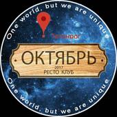 «Октябрь» ресто-клуб