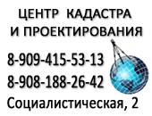 «Центр кадастра и проектирования»