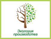 «Экология производства» Экологическая компания