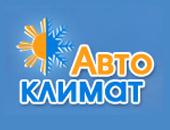 АвтоКлимат — заправка, ремонт автокондиционеров