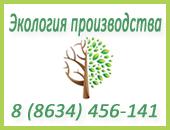 Экология производства Таганрог
