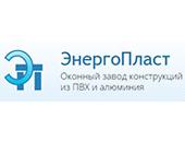 «ЭнергоПласт» ООО оконный завод