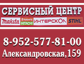 Cервисный центр Таганрог