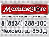 Машинстори Таганрог