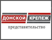 «Донской крепеж»  представительство