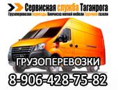 Сервисная служба Таганрога