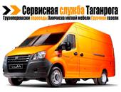 Сервисная служба Таганрога. Грузоперевозки с грузчиками и без