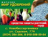 Мир удобрений Таганрог