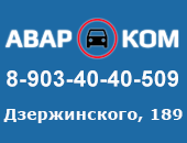 Авар ком Таганрог