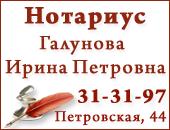 Нотариус Галунова Ирина Петровна