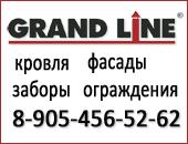 «Grand Line» кровля, фасады, заборы, ограждения.