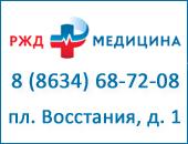 Поликлиника №6 г. Таганрога