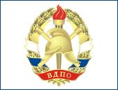 ВДПО — Всероссийское добровольное пожарное общество