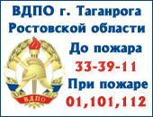 ВДПО - Всероссийское добровольное пожарное общество