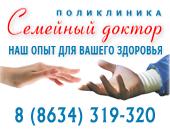 «Семейный доктор» поликлиника