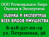 «Региональное Бюро Оценки и Экспертизы» ООО