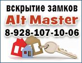 Альт Мастер (Alt Master) Вскрытие замков Таганрог