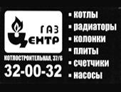 «Газ Центр»