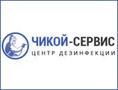 ЧИКОЙ СЕРВИС (Центр дезинфекции в Таганроге)