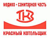 «Красный котельщик» Медико-санитарная часть ОАО ТКЗ