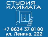 СТУДИЯ КЛИМАТА Таганрог
